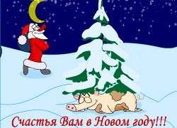 Счастья Вам в Новом году