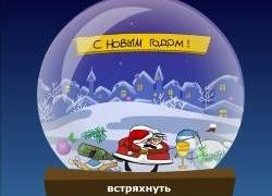 Потряси Деда Мороза