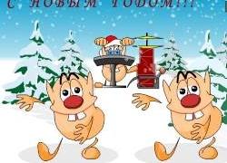 С веселым Новым годом